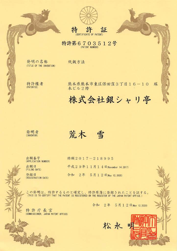 特許6703512号.jpg