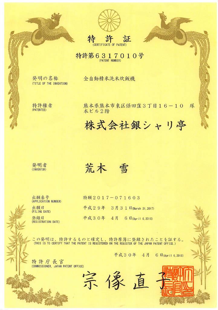 特許6317010号.jpg